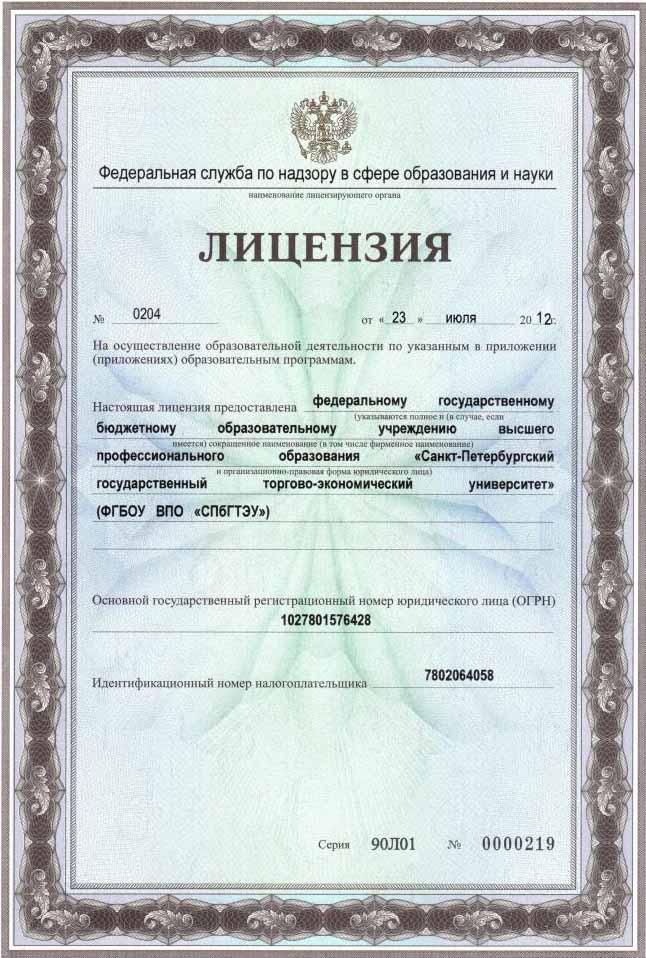 Лицензия на осуществление образовательной деятельности по указанным образовательным программам