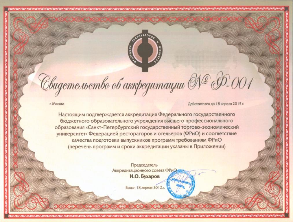 Свидетельство об аккредитации № Ф-001
